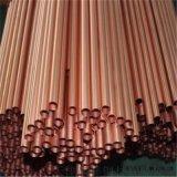 供應現貨 焊接高質耐腐銅管 T2紫銅管 加工混批