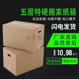厂家生产五层搬家箱产品包装箱现货