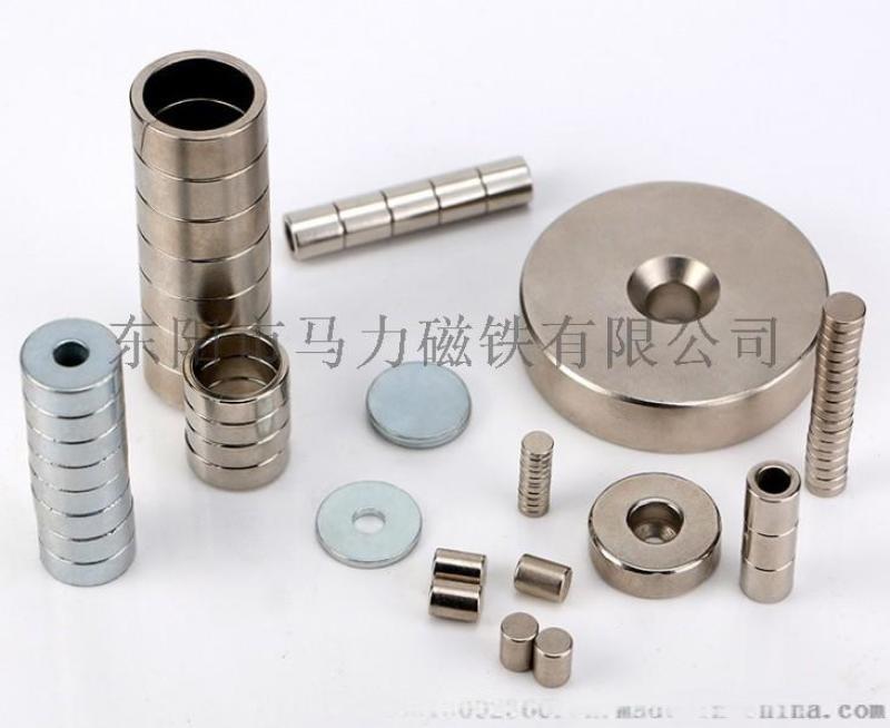 東陽馬力釹鐵硼磁鐵生產廠家 電機感測器專用磁鋼