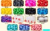 加厚海洋球 顏色可以定製 廣州飛翔家 廠家直銷