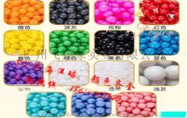 加厚海洋球 颜色可以定制 广州飞翔家 厂家直销