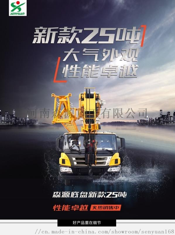 小型吊车小吊车厂家25吨吊车25吨汽车起重机厂家