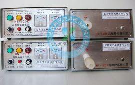 靜電發生器120KV