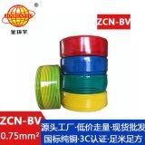 金环宇 耐火阻燃电线ZCN-BV 0.75平方 国标 0.75平方 bv电线报价