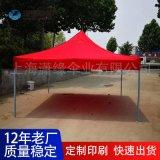 户外广告折叠帐篷、3X3四脚帐篷、3X3米展览帐篷定做