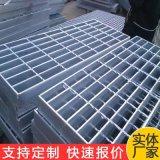 定做厦门污水治理用钢格板 厂家供应热镀锌钢格栅板 发货及时