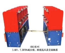 机械互锁/联锁型高压真空接触器(CKG3)