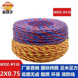 金环宇电缆 国标环保RVS双绞线 WDZ-RYJS2X0.75铜芯 消防线