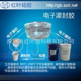 室溫固化电子灌封硅胶