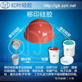 电镀产品, 电子玩具, 商标印刷 912#移印矽胶