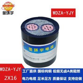 金环宇 国标 A类阻燃 低烟无卤环保电缆WDZA-YJY 2X16 动力电缆