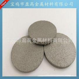 钛粉末烧结过滤板, 微孔精密过滤板,金属过滤板
