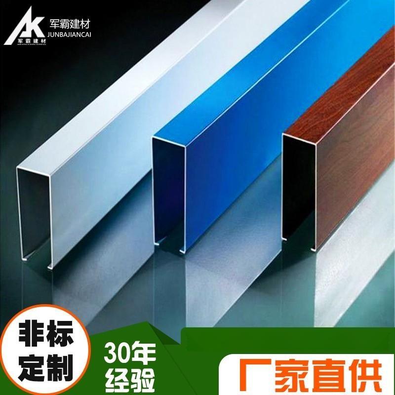 廣東廠家 彩色氟碳鋁方通 天花吊頂材料 木紋鋁方通廠家定製直銷 工程裝飾