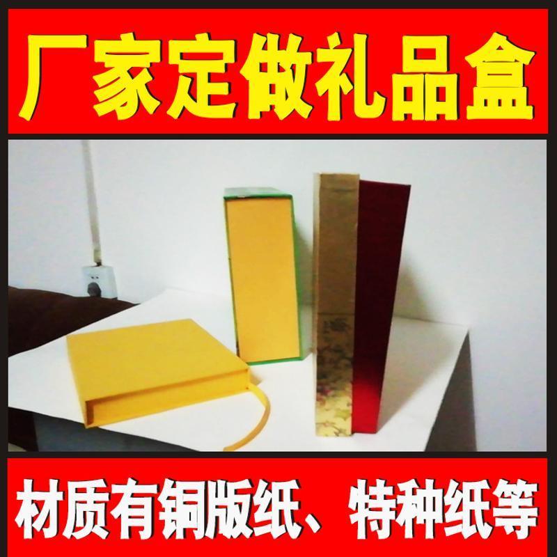 厂家制作礼品盒创意礼品盒书形盒抽屉盒天地盖来图样一件定制