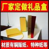 廠家製作禮品盒創意禮品盒書形盒抽屜盒天地蓋來圖樣一件定製