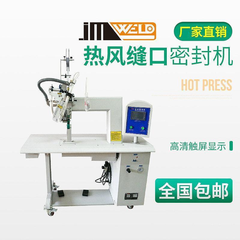 热风缝口密封机 JM-3服装热风焊接机 雨衣过胶机 贴条机