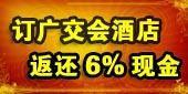 **105届广交会酒店(6%**励)