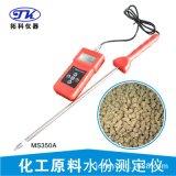 精密型化工原料水分仪,化工原料水分测定仪MS350A