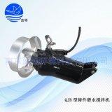 QJB1.5/6新型衝壓式潛水攪拌機 全套304不鏽鋼潛水攪拌機配件