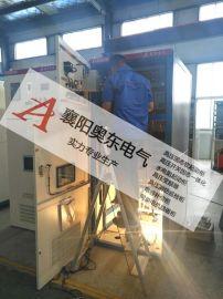 奧東電氣ADGR高壓固態軟起動櫃 襄陽高壓軟起動櫃生產廠家
