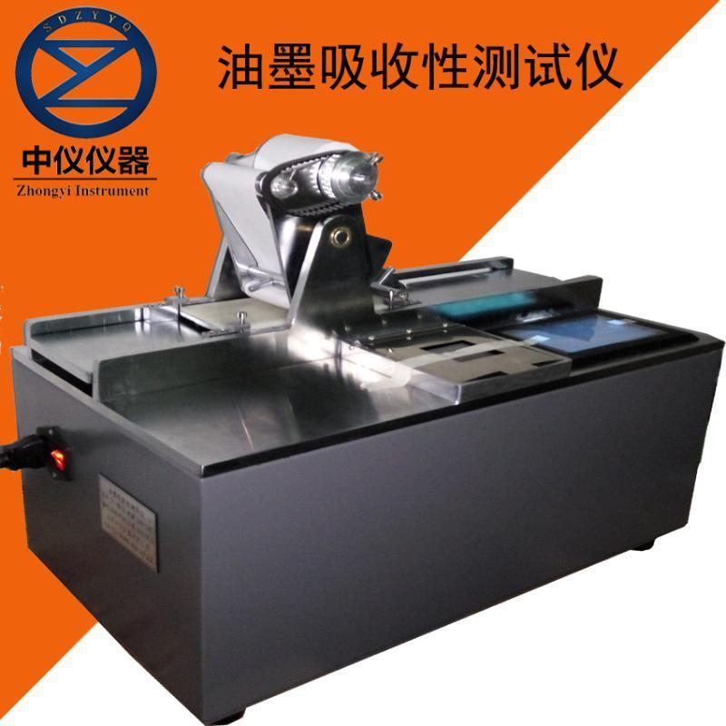 ZY-YM20油墨吸收性测定仪 油墨吸收性测试仪