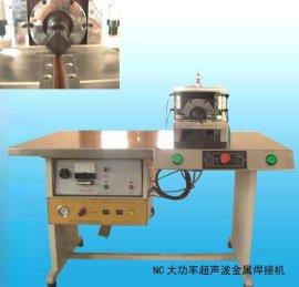 桌面型大功率超声波金属焊接机