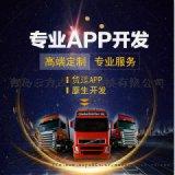 货运app开发,货运app软件开发定制