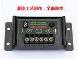 防水型多種電壓通用太陽能控制器