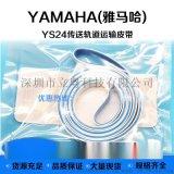 YS24傳送軌道皮帶KV7-M9129-00X