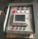 BXMD铝合金防爆动力照明配电箱