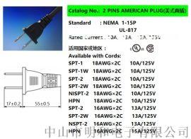 UL认证、CSA认证    美规两插电源线