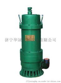 矿用潜水泵、防爆潜水泵厂家、bqs15矿用潜水泵