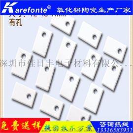 佳日丰氧化铝陶瓷绝缘片 耐磨陶瓷片
