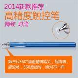 新款苹果手写笔 iphone手机电容笔 ipad触控笔