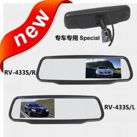 4.3寸专车  倒车后视镜,可视倒车后视镜.自动信号检测,左右显示(可选)  (RV-433S)