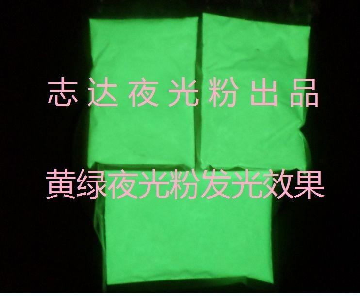 硫化锌夜光粉 短效夜光粉价格