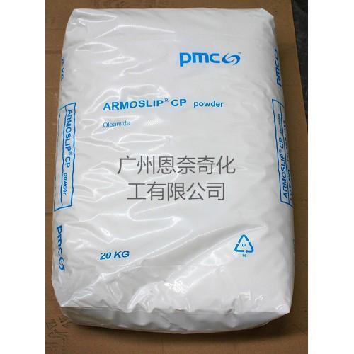 美国皮姆斯化学(原阿克苏诺贝尔)油酸酰胺