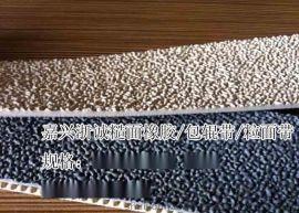 德国进口bobotex糙面橡胶 防滑带 包辊刺皮