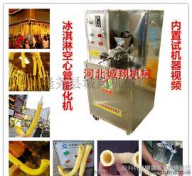 冰淇淋机 爆米花机 膨化机 两相电 厂家直销包邮 新品上市