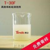 T-30F高效有机硅消泡剂