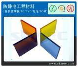 供应韩国进口防静电有机玻璃板