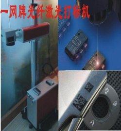 光纤激光打标机及镭射打码机,刻字机