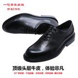 一鳴商務皮鞋061-1