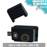 ACR39T-A3迷你MicroUSB OTG接觸式SIM型智慧卡讀卡器讀寫器