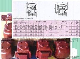 飞腾船用压载舱透气帽CB/T3594-94