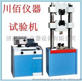 金属链条拉力机、济南厂家生产直供液压万能拉力试验机