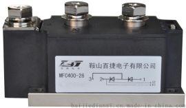 MFC400A-MFC500A普通晶闸管/整流管模块