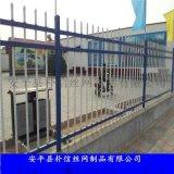 厂家大量供应围墙护栏 锌钢护栏  喷塑铁艺围栏