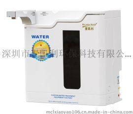 麦凯利台式净水器
