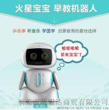火星宝宝早教机器人可下载充电红外感应情景对智能早教机